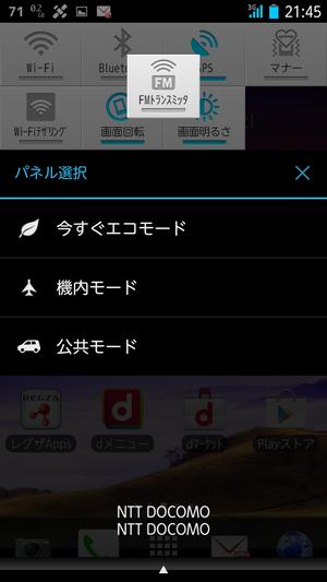 Screenshot_20140103214541