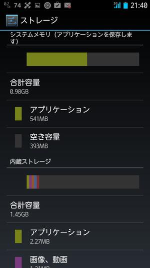 Screenshot_20140103214047