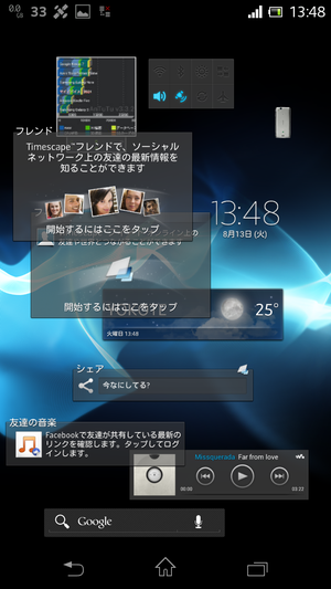 Screenshot_20130813134839