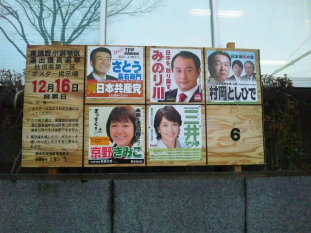 正義を貫き通す選挙